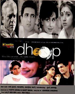 Dhoop | Dhoop in English