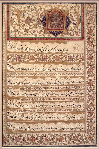 Firman   Urdu Meaning of Firman