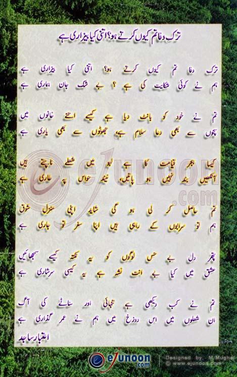 Tark e wafa tum kyun karte ho for Bano ye abid ko lyrics