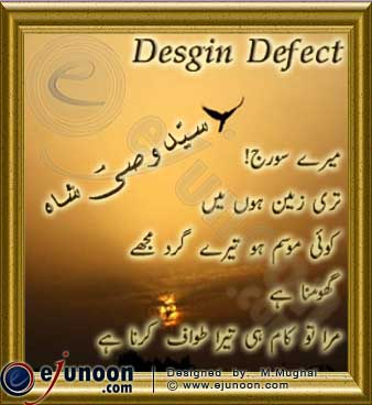 Design defect for Bano ye abid ko lyrics