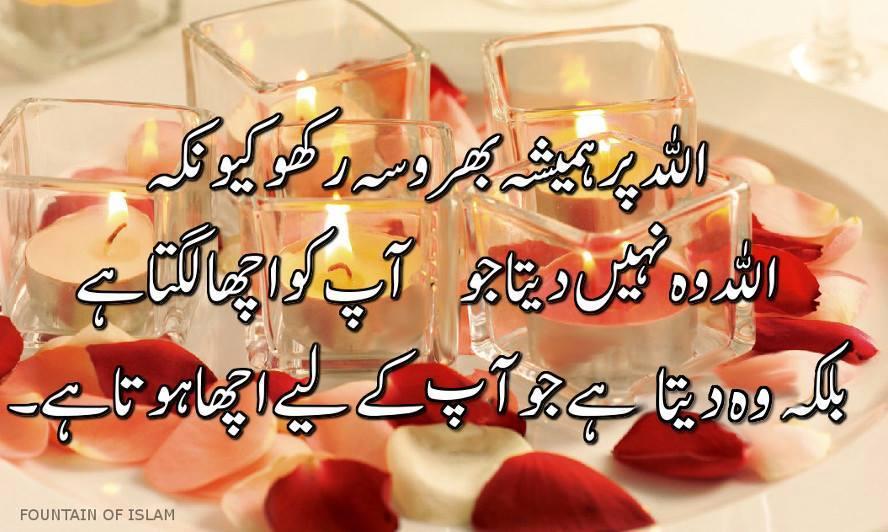 islamic sher shayari urdu poetry islamic shayari youtube best