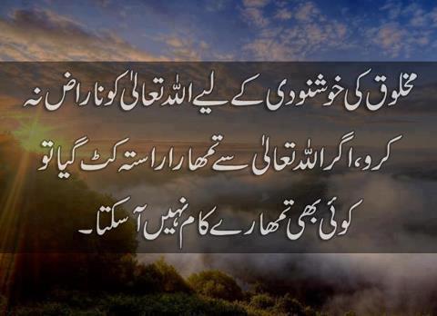 Allah Ki Narazgi