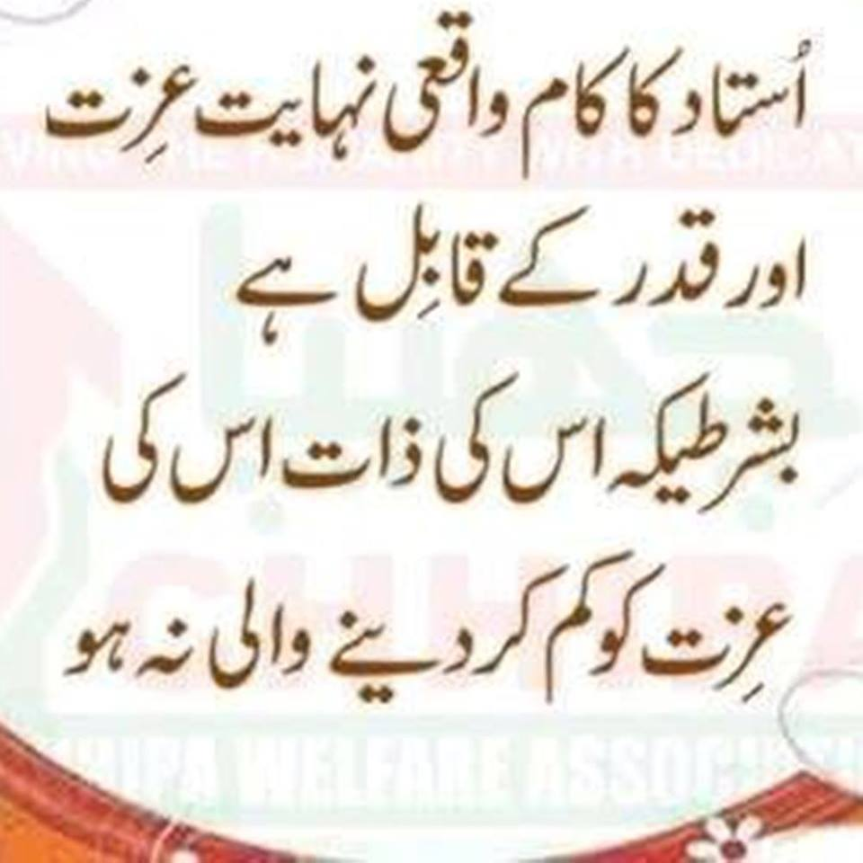 Quotes In Urdu Urdu Quotes And Sayingsfamous People